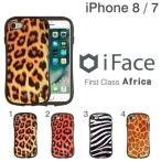 iPhone7 iFace ケース アイフォン7 アイフェイス ハード ケース カバー アイホン7 ブランド iFace First Class Africa 豹柄 ゼブラ ケース