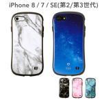 アイフェイス 大理石 マーブル iface  iphone8 iphone7 ケース アイホン8 アイフォン7 ケース ハード ケース 正規品 耐衝撃 ブランド First Class Marble