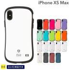 【公式】 iphonexs max ケース iface アイフォンxs マックス ケース スマホケース アイフェイス  xsmax 耐衝撃 おしゃれ