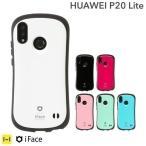 P20 lite ケース iFace アイフェイス HUAWEI ファーウェイ スマホ スマートフォン First Class Standard