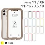 iphone 11Pro xs x ガラス フィルム iFace アイフェイス ガラスフィルム 液晶保護シート ラウンドエッジ アイフォン xs 強化ガラス