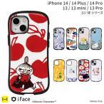 【公式】 iFace iphone12 ケース iphone12pro iphone12mini iPhone11 iphone XS XR ムーミン アイフェイス かわいい おしゃれ First Class ケース