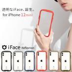 【iFace公式】iphone12 mini ケース iPhone 12 mini ケース iFace Reflection 強化ガラス クリア 透明 クリアケース スマホケース アイフェイス リフレクション