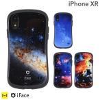【公式】 iPhone XR iFace ケース アイフェイス アイフォン テンアール 宇宙 おしゃれ 可愛い 人気