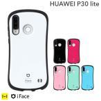 【公式】 HUAWEI P30 lite ケース iFace アイフェイス ファーウェイ ピーサーティ ライト First Class Standard ケース