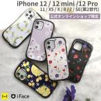 【公式 iFace iPhone12 ケース iphon12 pro ケース iphone12 mini iphone11 iphone SE 第2世代 iphone8 ケース iFace First Class Flowers スマホケース 花柄 】