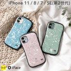 公式 iFace First Class iPhone 11 8 7 SE 第2世代 アイフェイス ケース シェル柄 貝殻 おしゃれ かわいい アイフォンケース