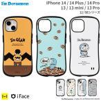 【公式 iFace アイフェイス アイム ドラえもん iPhone12 ケース iphone12 mini iPhone12 Pro iphone11 iphone se 第2世代 8 7 First Classケース】