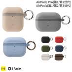 【公式】 iFace airpods pro ケース airpods ケース おしゃれ アイフェイス Grip On Silicone シリコン カバー ブランド airpodsプロ