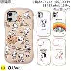 【公式】 iFace iphone12 ケース iphone12 pro mini iphone se 第2世代 se2 11 8 7 スヌーピー PEANUTS アイフェイス First Class Cafe カフェ ケース