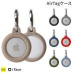 AirTag カバー Air Tag ケース iFace Reflection ケース エアタグカバー