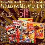 Yahoo! Yahoo!ショッピング(ヤフー ショッピング)Kracie 知育菓子 チョコ5種セット (チョコネリィ2種・チョココローネ・パンダ・ドーナツ)