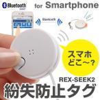ラトックシステム Bluetooth 4.0 + LE 対応 紛失防止 タグ REX-SEEK2