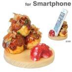 スマホ スマートフォン スタンド おもしろ スマホスタンド 食品サンプル (たこ焼き)