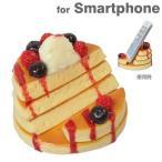 スマホ スマートフォン スタンド おもしろ スマホスタンド 食品サンプル (ベリーパンケーキ)