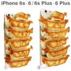 iPhone6s ケース iPhone6s Plus ケース iPhone6 iPhone6 Plus ケース カバー ハード クリア iPhone 6s 6 Plus ブランド 宇都宮餃子会 監修 食品サンプル