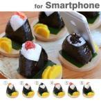 スマホ スマートフォン スタンド おもしろ スマホスタンド 食品サンプル (おにぎり)