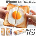 iPhone6s ケース iPhone6s iPhone6 ケース カバー ハード クリア アイフォン6s アイフォン6 ブランド 食品サンプル パン ハードケース
