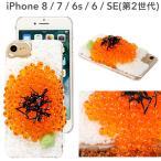 食品サンプル いくら アイフォン8 アイホン7 ケース  面白 iPhone8 iphone7 食品サンプル カバー ケース いくらこぼし おもしろ