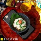 食品サンプル iPhone8 iphone7 ケース アイフォン7 アイホン7 ケース 面白 食品サンプル 白子ポン酢 おもしろ