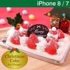 食品サンプル クリスマスケーキ iPhone8 iphone7 ケース アイフォン7 アイホン7 ケース 食品サンプルカバー 面白 おもしろ