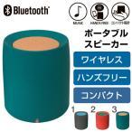 ショッピングbluetooth VERTEX Bluetooth4.1対応 ポータブルスピーカー