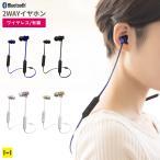 ワイヤレスイヤホン Bluetooth 4.1 2WAY ワイヤレス イヤホン 有線 高音質 マイク AUX ケーブル VERTEX iphone