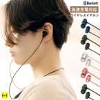 ワイヤレスイヤホン Bluetooth5.0 防水 IPX6 急速充電 ネックバンド ワイヤレス イヤホン 高音質 マイク VERTEX