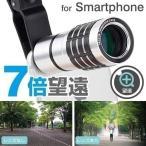 スマホレンズ 望遠レンズ カメラレンズ iPhpne レンズ アイフォン スマートフォン 全機種対応 望遠 7倍 UNIVERSAL CLIP LENS ユニバーサルクリップレンズ