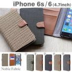 iPhone6s ケース 手帳型 手帳 横 iPhone6s iPhone6 ケース カバー アイフォン6s アイフォン6 ブランド ICカード ノーブルファブリック