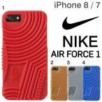 ショッピングエアフォース iphone8 ケース iphone7 ケース NIKE AIR FORCE 1 ナイキ エアフォースワン ソールコレクション iPhoneケース