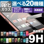 Xperia Z5 Xperia Z4 Xperia Z3 Compact ガラス 強化ガラス AQUOS ZETA ARROWS NX ガラス 強化ガラス ガラスフィルム 保護フィルム 9H ラウンドエッジ 0.33mm