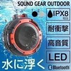 ショッピングBluetooth SOUND GEAR OUTDOOR Bluetooth4.0対応 IPX8 完全防水ワイヤレススピーカー