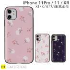 iPhone XR/XS/X/8/7/GALAXY S8/GALAXY S9 ケース かわいい おしゃれ 機能的 便利 ミラー 鏡 iphone XS iPhone Xiphone 8 iphone 7 カバー Latootoo カード収納型
