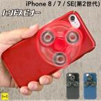 アイフォン8 7 ケース 面白 ハンドスピナー iphone8 7 SE2 第2世代 ケース カバー おもしろい 楽しい 遊べる 人気 おもちゃ ケース