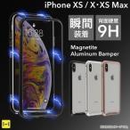 (iPhone XS/X/XS Max専用)Baseus Magnetite Case マグネット式 背面ガラス+アルミバンパーケース