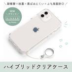 iphone12 ケース iphone12 pro ケース HIGHER ハイブリッドケース クリア 透明 クリアケース 耐衝撃 抗菌