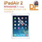 ショッピングAIR ipad air 2 保護フィルム/アンチグレア 液晶保護フィルム アイパッド エアー タブレットアクセサリー 液晶保護シート i  air2-film03-w41017