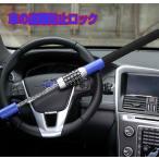 ハンドルロック 自動車の盗難防止 バット使用 トラック/軽自動車/自動車/車 カー用品/内装パーツ/カーアクセサリー 付け方 簡単  car-lock96-f40430