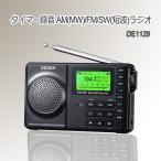 ラジオ 画像