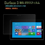 Surface3 保護フィルム/液晶保護フィルム マイクロソフト サーフェス/サーフェイス 3 32BG/64BG/128GB/2  surface3-film-w50428