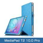ファーウェイ/Huawei MediaPad T2 10.0 Pro ケース 手帳 レザー シンプルでおしゃれ メディアパッド T2 10.0 Pro 手帳型  t210p-i31-t70125