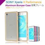 Xperia X Performance ケース アルミバンパー エクスペリアX パフォーマンス メタル サイド フレーム 05P  xp-mf-w60531