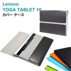 【Lenovo yoga tablet 10 ケース レザー 2つ折 手帳ケース  】軽量/薄 ブックカバータイプ レノボ サイズ  yoga10-pl-w40228