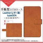 AQUOS Xx2 mini [503SH] アクオス 手帳型ケース/カバー スライドタイプ Leather(レザー調) type004 革風 レザー調 シンプル