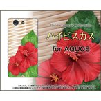 AQUOS Xx2 mini 503SH アクオス TPU ソフトケース/ソフトカバー ハイビスカス 南国 花(はな) 夏 サマー