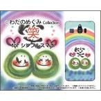 シンプルスマホ3 509SH シンプル スマホ ケース/カバー 笑 わだのめぐみ デザイン イラスト 墨 パステル かわいい ほっこり