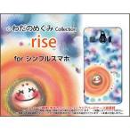 シンプルスマホ3 509SH シンプル スマホ ケース/カバー rise わだのめぐみ デザイン イラスト 墨 パステル かわいい ほっこり
