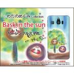 シンプルスマホ3 509SH シンプル スマホ ケース/カバー Bask in the sun わだのめぐみ デザイン イラスト 墨 パステル かわいい ほっこり