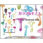 Android One S4 アンドロイド ワン エスフォー Y!mobile TPU ソフトケース/ソフトカバー カラフルキノコ(ホワイト) きのこ エリンギ しめじ 原色